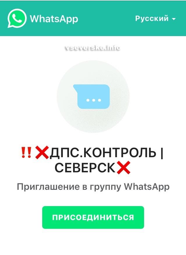 ДПС - котроль - СЕВЕРСК