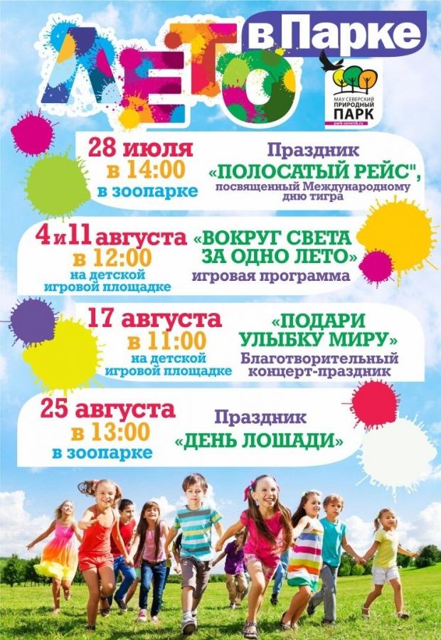 Афиша Северска со 2 по 11 августа