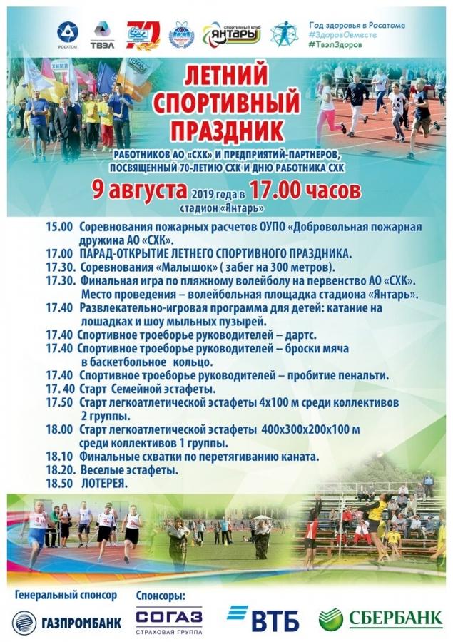 Праздник работников комбината, посвященный 70-летию СХК.