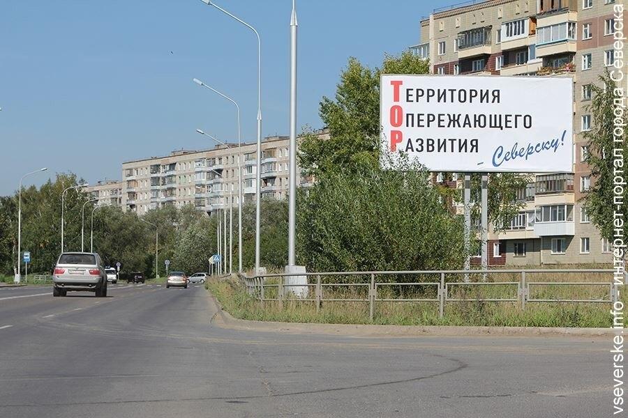 В Северске подписано первое соглашение о реализации бизнес-проекта на базе ТОСЭР