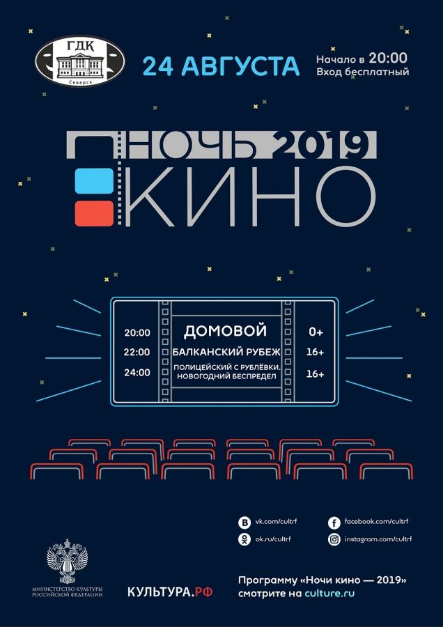 Ночь кино–2019