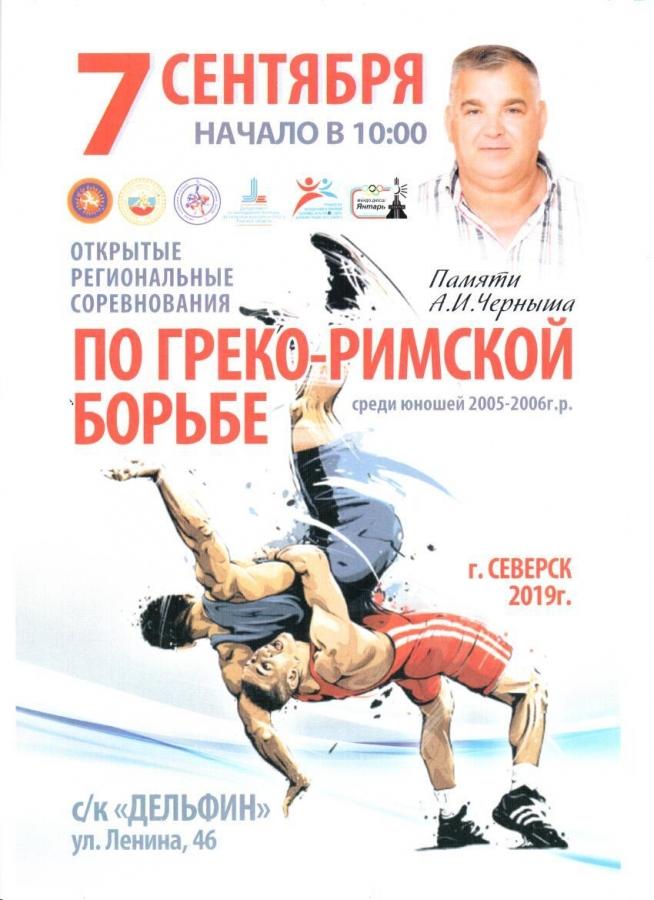 Открытые региональные соревнования по греко-римской борьбе