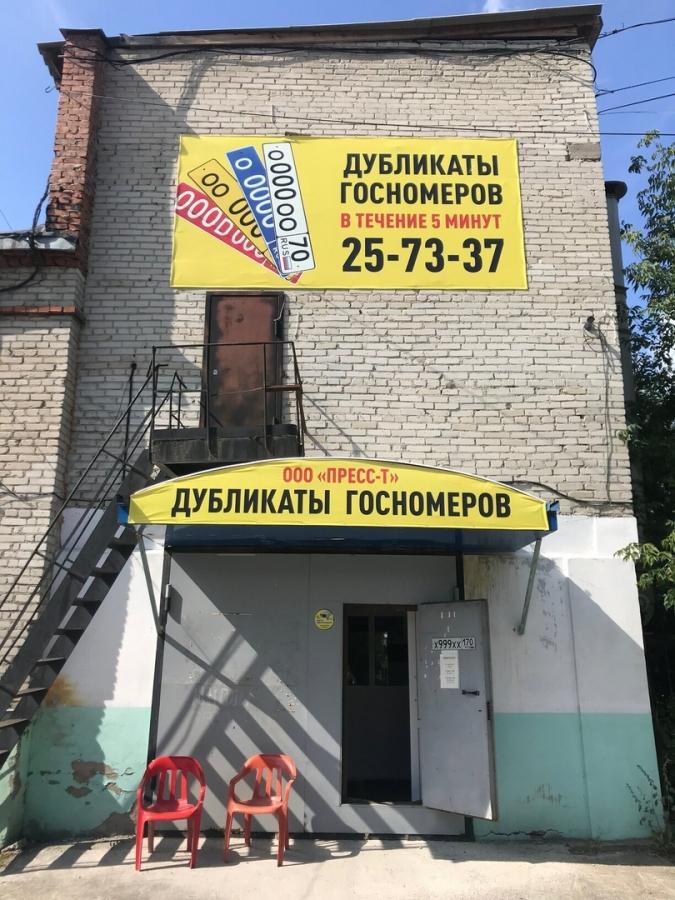 Быстро восстановить госномера на автомобиль в Северске теперь можно по адресу ул. Лесная 13а (РЭО ГИБДД), вход с торца здания (пункт техосмотра)