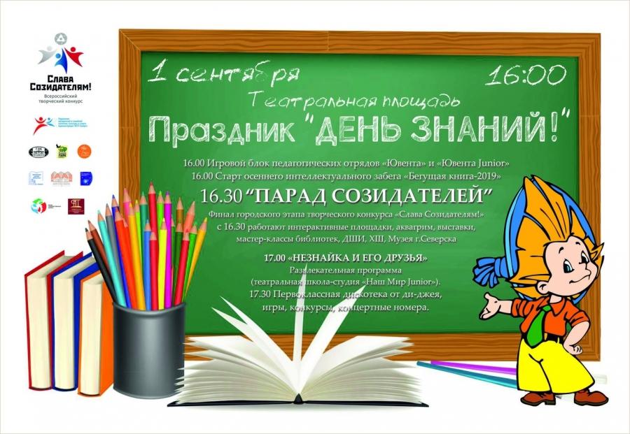 День знаний. Афиша с 31 августа по 1 сентября