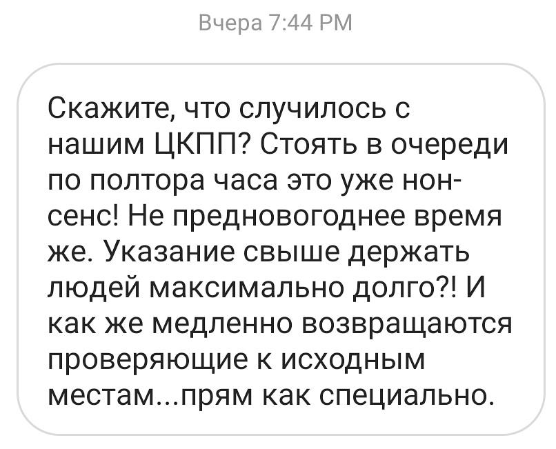 Письмо в редакцию. Пробка на ЦКПП