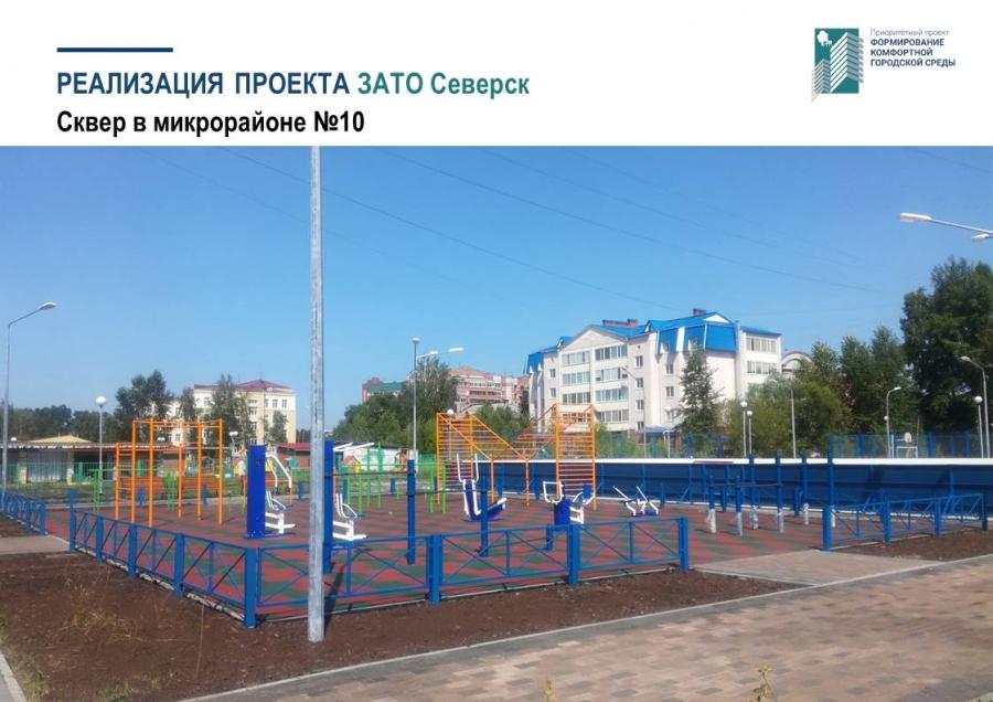 Северск завершил благоустройство по национальному проекту