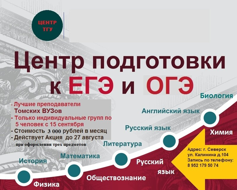 Набор на 2019-2020 учебный год на подготовку у ОГЭ и ЕГЭ!