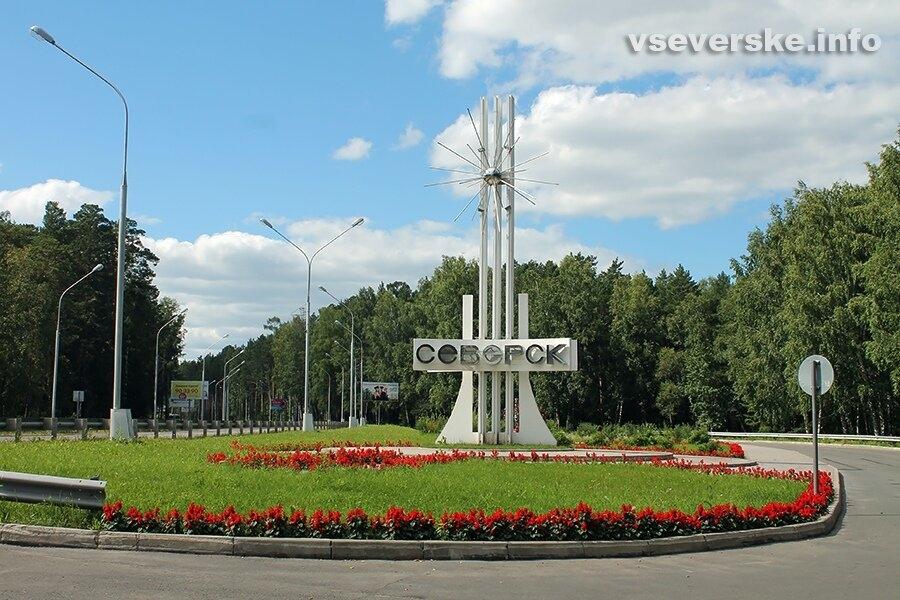 Северск занял 15 место в рейтинге самых безопасных городов России в 2019 году