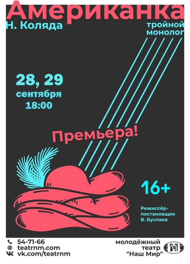 """28 и 29 сентября в 18:00 в театре """"Наш Мир"""" ПРЕМЬЕРА"""