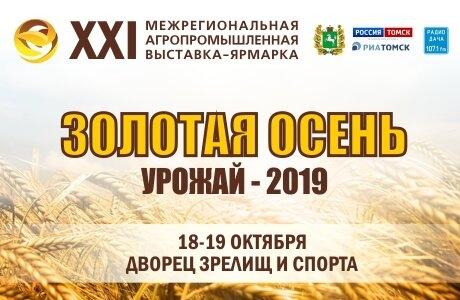 Северчан приглашают принять участие в выставке «Золотая осень. Урожай – 2019»