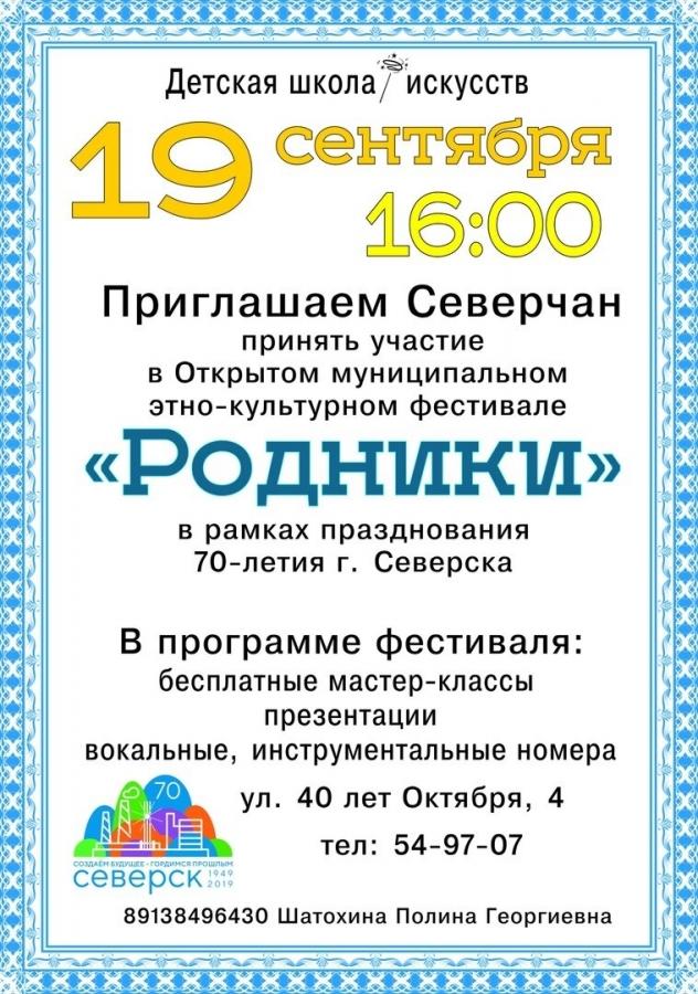 """Этно-культурный фестиваль """"Родники"""""""