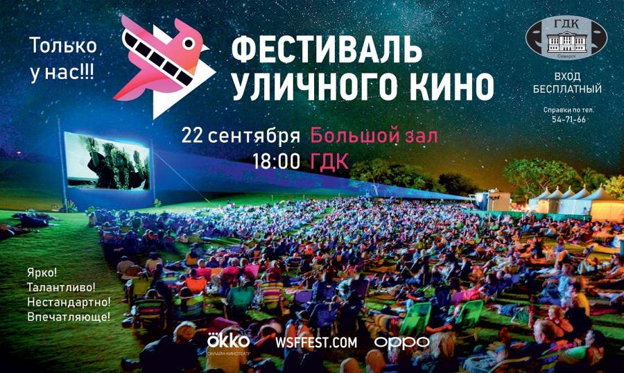 Приглашаем на фестиваль уличного кино!