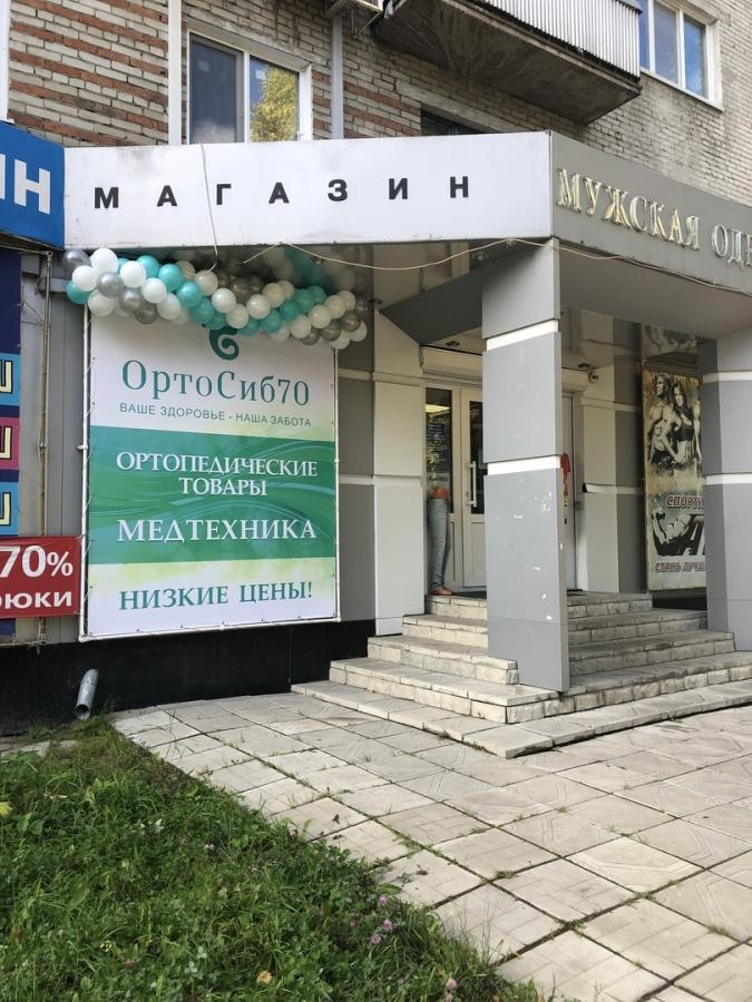 В Северске открылся САЛОН ОРТОПЕДИЧЕСКИХ ТОВАРОВ и МЕДТЕХНИКИ