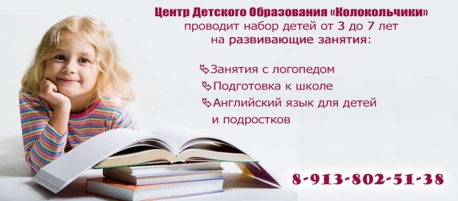 """Центр детского образования """"Колокольчики"""" проводит набор детей от 3 до 7 лет на развивающие занятия!"""