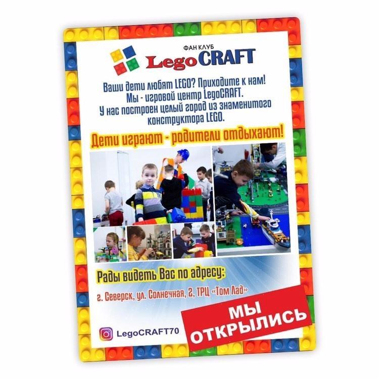 В Северске в субботу, 28 сентября, открывается LegoCRAFT