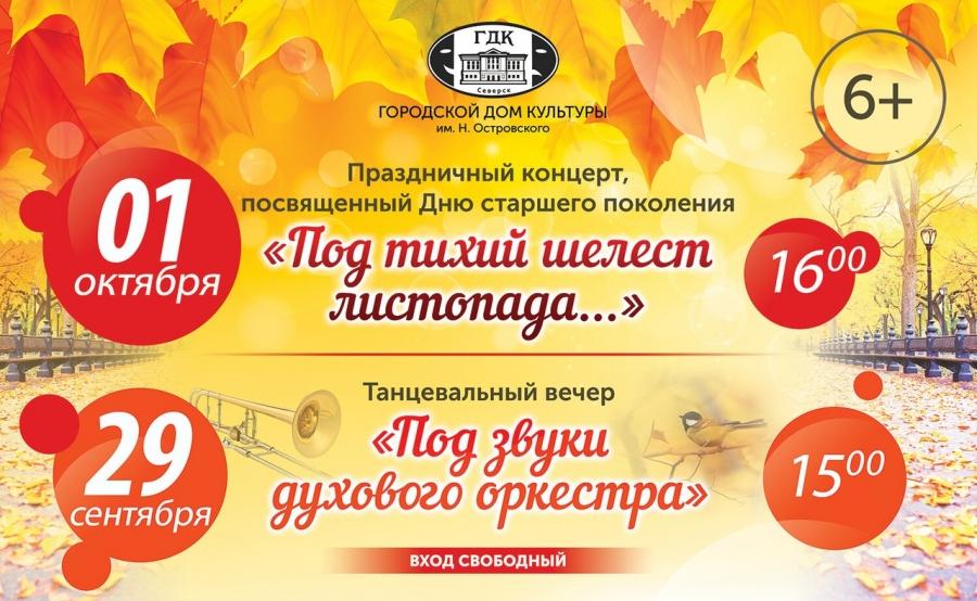 Афиша Северска с 28 сентября по 6 октября