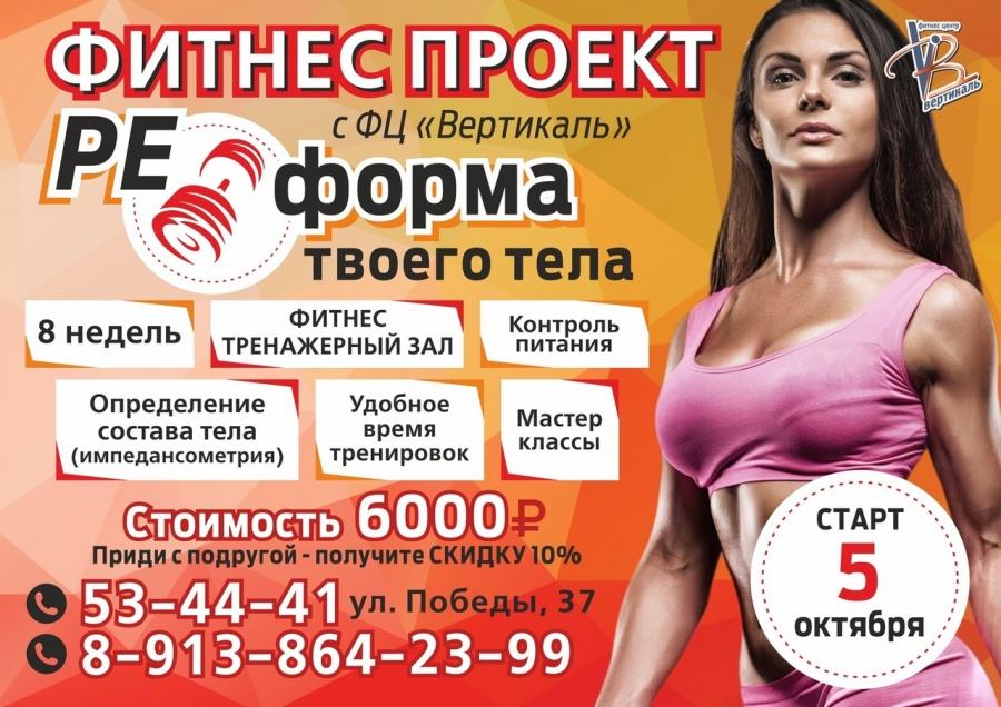 Проект «Реформа» с фитнес центром «Вертикаль»