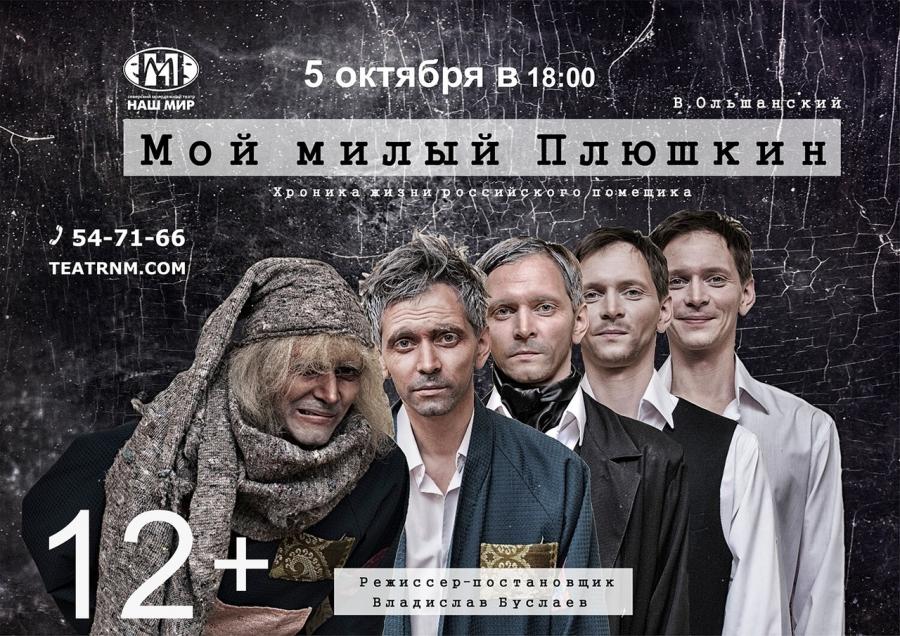 Афиша Северска с 4 по 13 октября