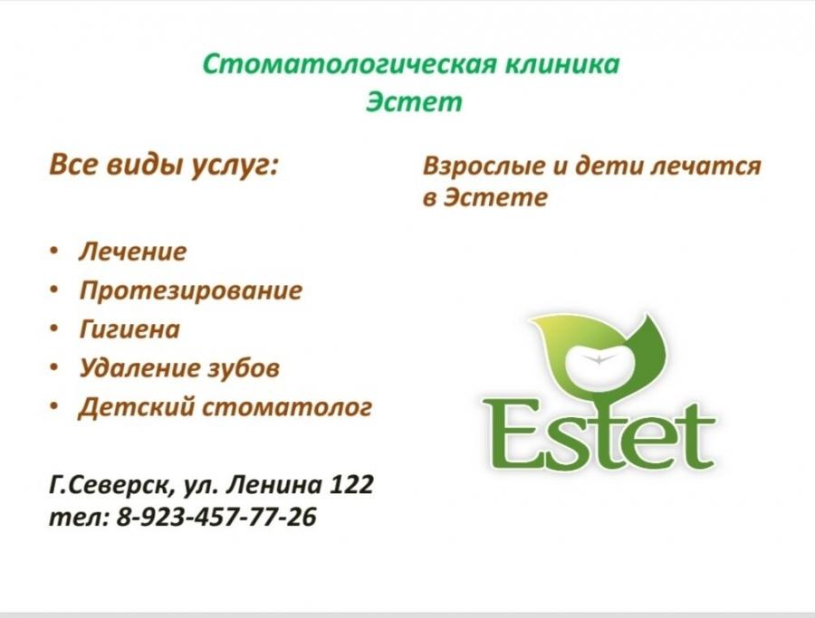 """Стоматологическая клиника """"Estet"""""""