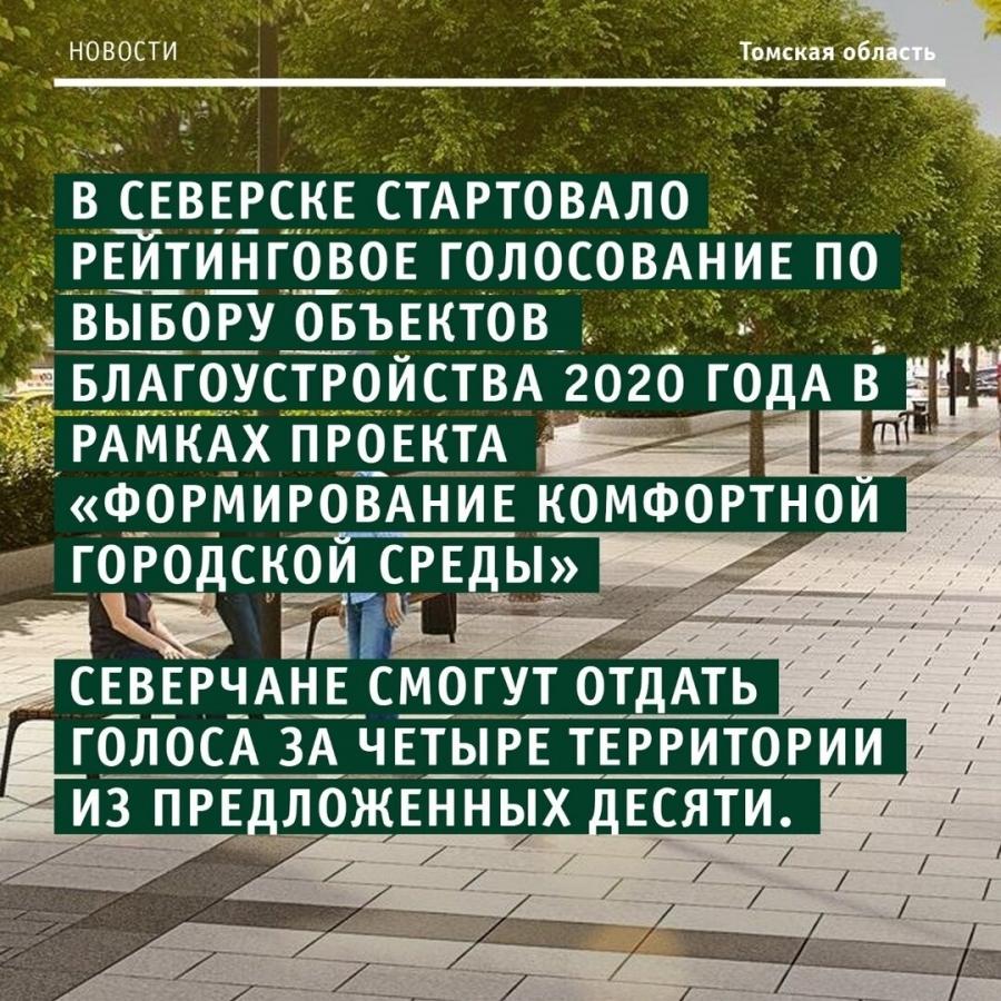В Северске в 2020 году по нацпроекту «Жилье и городская среда» благоустроят несколько общественных пространств