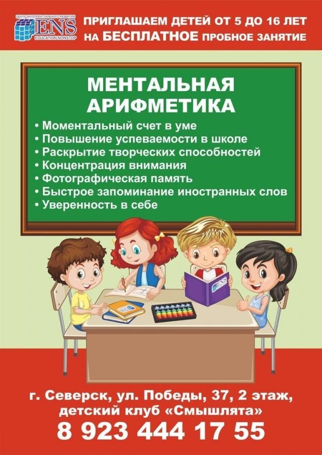 Центр интеллектуального развития ENS приглашает детей от 5-16 лет на курс «Ментальная арифметика»