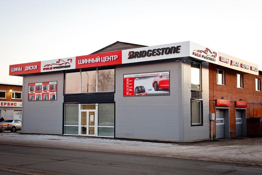 Шинный центр Bridgestone PolePosition приглашает жителей города