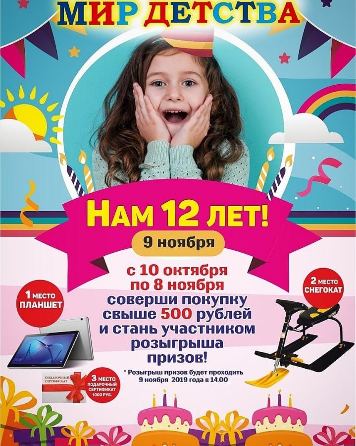 """""""Мир Детства""""приглашает всех жителей посетить магазин"""