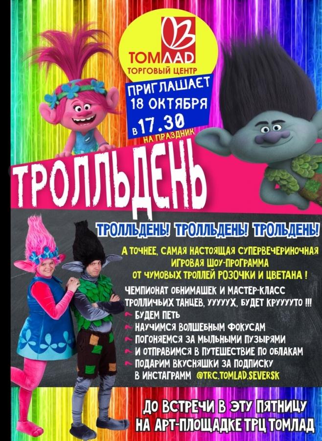 """ТЦ """"Томлад"""" приглашает на тролльдень!"""