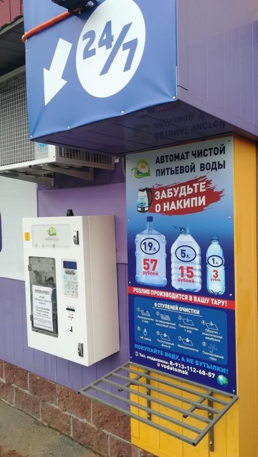 В Северске появился автомат розлива чистой питьевой воды!