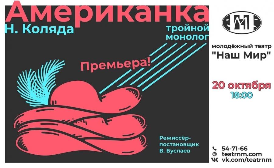Афиша Северска с 18 по 27 октября