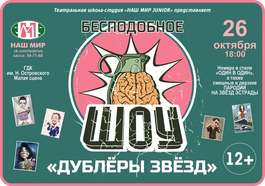 Театральная школа-студия «Наш мир Junior» представляет!