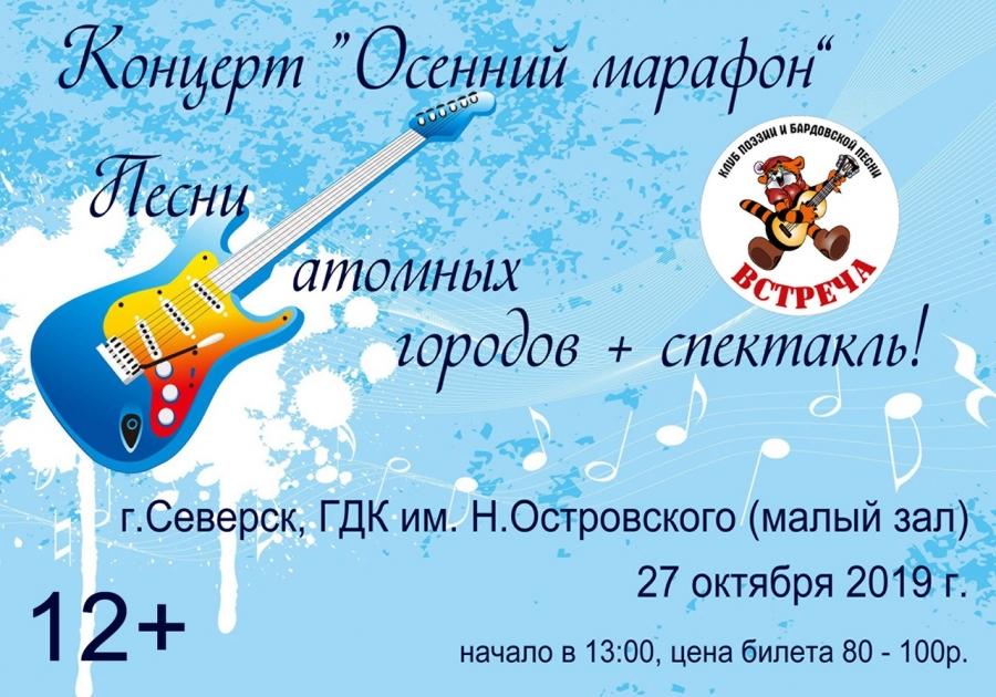 Приглашаем на «Осенний марафон» бардовской песни