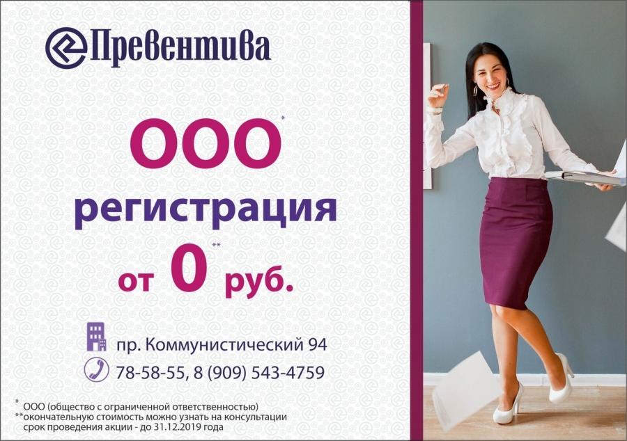 «Превентива» объявляет о начале проведения акции по регистрации ООО (общества с ограниченной ответственностью)!