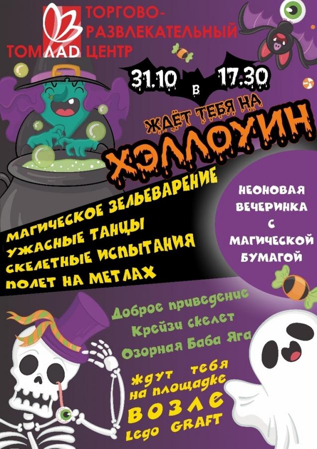 """ТЦ """"Томлад приглашает на Хэллоуин!"""