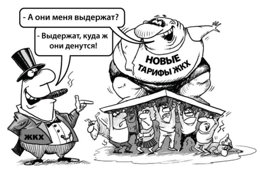 Регионы Сибири станут лидерами по росту тарифов ЖКХ в 2020 году