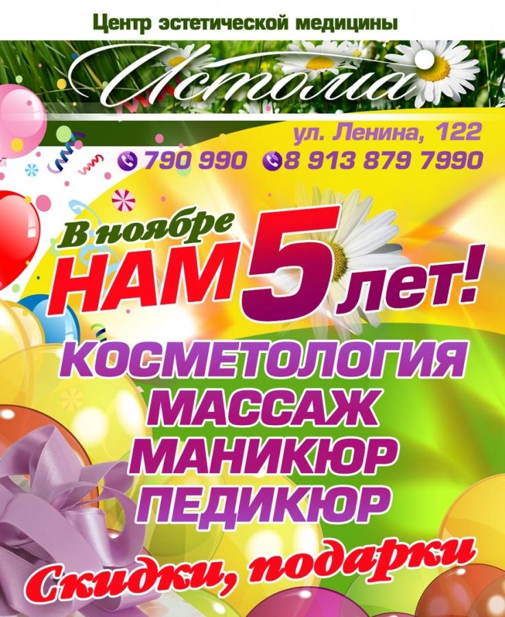 """Центру эстетической медицины """"Истома"""" исполнилось 5 лет"""