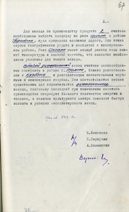 Росатом рассекретил письмо на имя Берии о планах строительства химкомбината