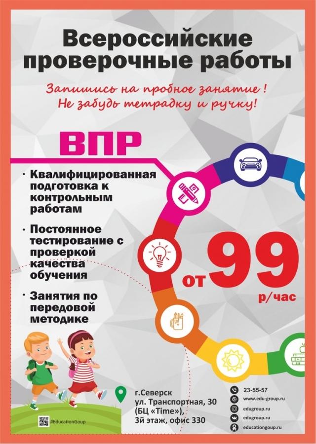 Подготовка к Всероссийским проверочным работам