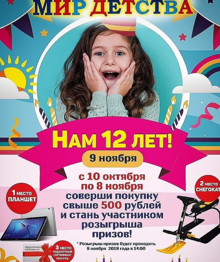 """Магазину """"Мир детства"""" 12 лет!"""