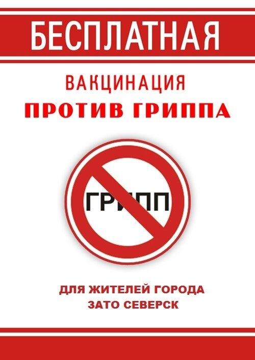 "Северчан приглашают на мобильную вакцинацию у ТЦ ""Мармелайт""!"