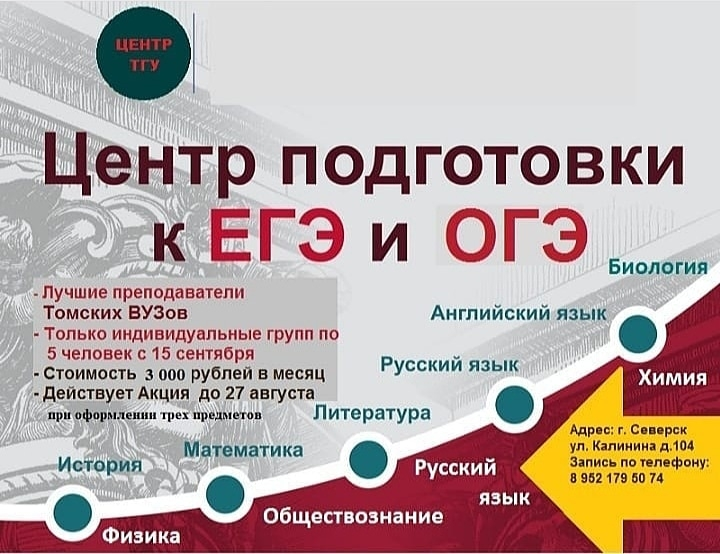Центр ТГУ объявляет дополнительный набор на подготовку к ЕГЭ и ОГЭ по всем предметам!