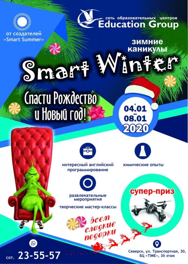 Новогодняя площадка для детей Smart Winter
