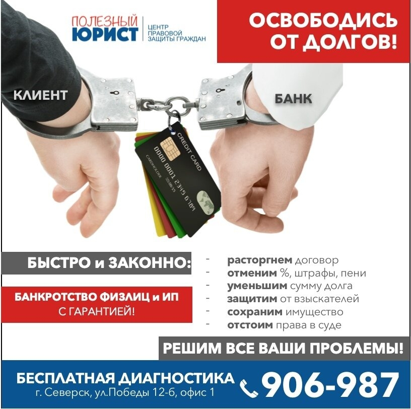 Освободитесь от долгов!