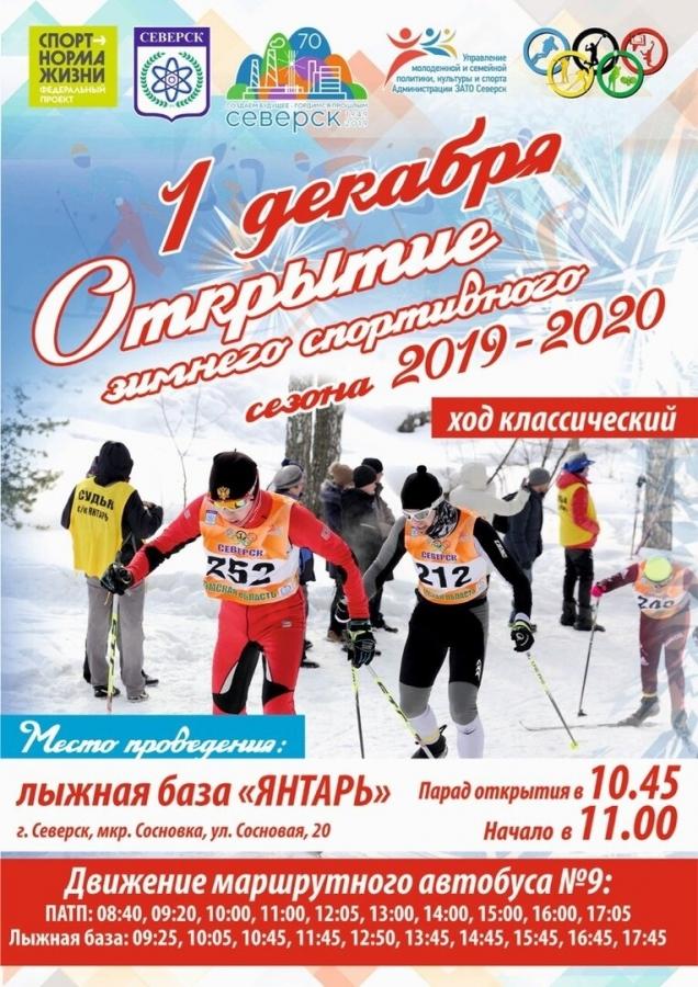 1 декабря состоится открытие лыжного зимнего сезона