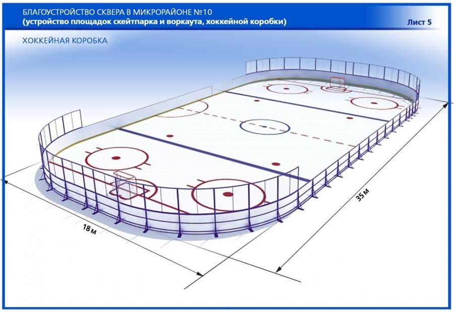 Сегодня Николай Диденко торжественно откроет новую хоккейную коробку