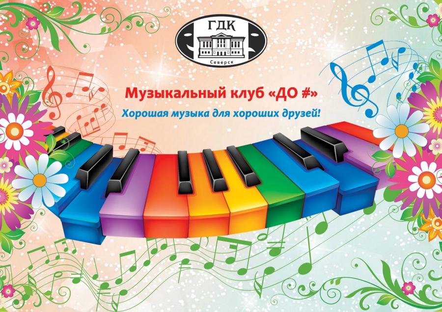 Музыкальный клуб «ДО #» приглашает!