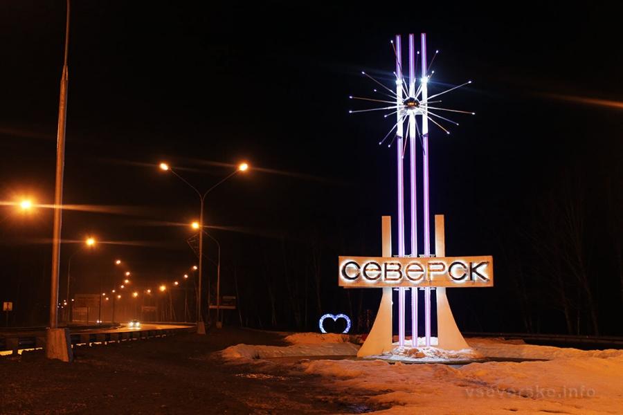 Николай Диденко: Северск завершает год с хорошими показателями