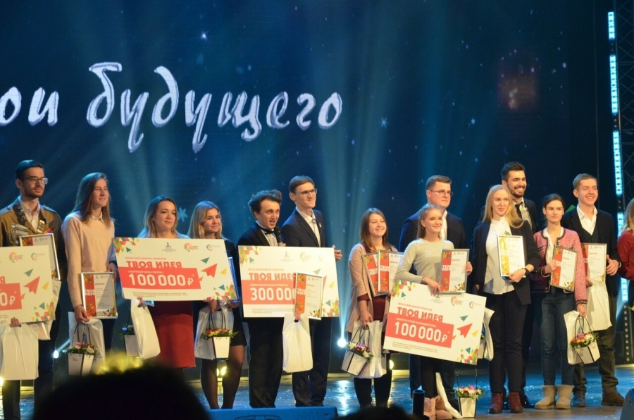 Активная молодежь получила награды на форуме «Поколение ТО»