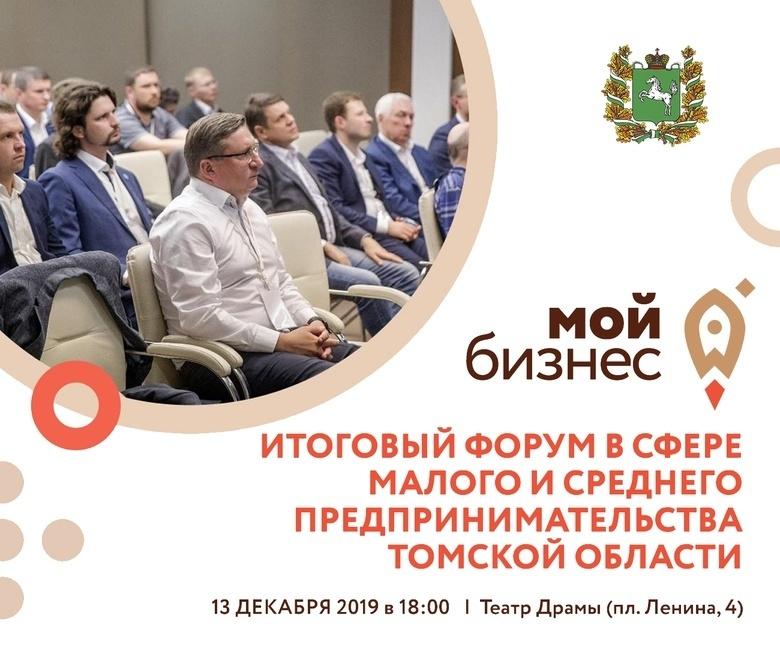 Форум для томских предпринимателей пройдет в драмтеатре 13 декабря