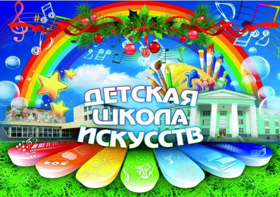 Коллектив Детской школы искусств от всей души поздравляет вас с Новым годом